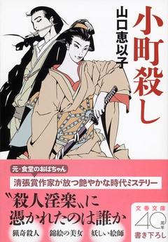 文庫書き下ろし時代小説に艶やかなヒロイン誕生!