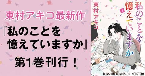 東村アキコ最新作は超胸キュンな初恋物語! 輝くホロ加工をまとった『私のことを憶えていますか』第1巻刊行