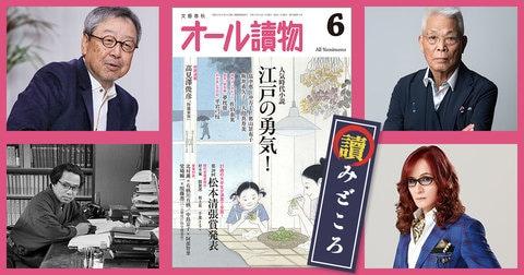 特集は時代小説〈江戸の勇気!〉と〈松本清張賞〉。髙見澤俊彦「特撮家族」最新作も