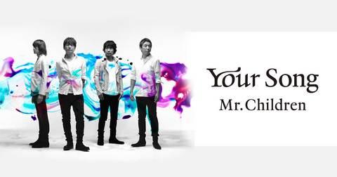 Mr.Children全楽曲の歌詞を収録した待望の全曲詩集『Your Song』