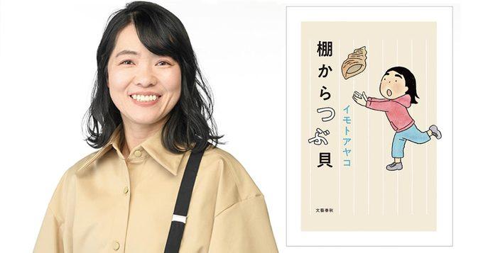 イモトアヤコの『棚からつぶ貝』刊行記念クリスマスイベント参加者募集!