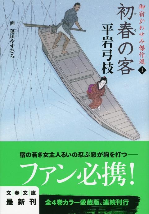 「かわせみ」は日本人の精神安定剤<br />蓬田やすひろ (画家)