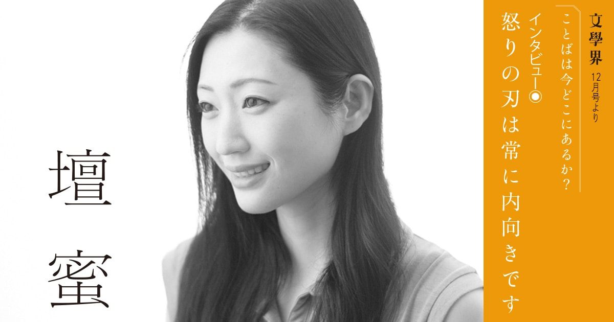「怒りの刃は常に内向きです」──壇蜜初の小説集刊行記念インタビュー
