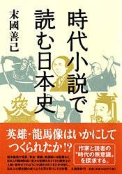 知識欲を満たす時代小説論