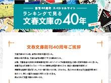 文春文庫40周年記念「ランキングで見る文春文庫の40年」