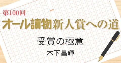 オール讀物新人賞への道 受賞の極意 木下昌輝