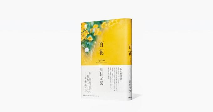 川村元気『百花』感想募集キャンペーン