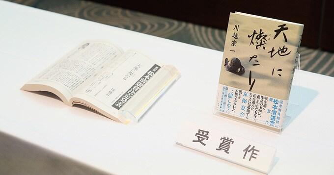 第二十五回松本清張賞『天地に燦たり』 選評より