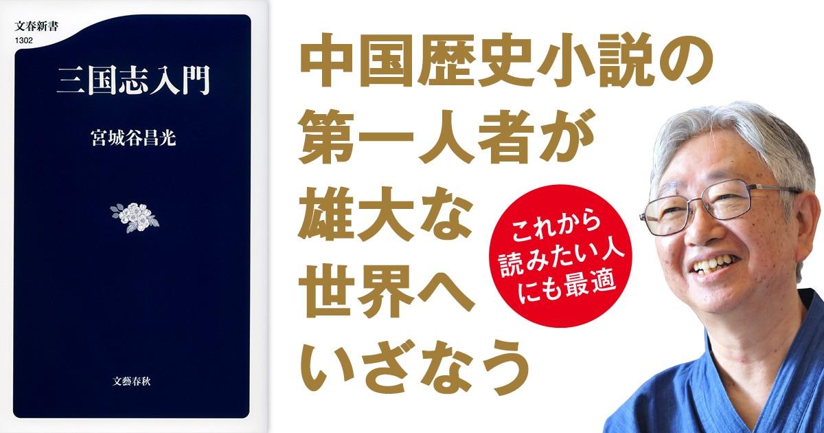 中国歴史小説の第一人者による「三国志」入門の決定版!