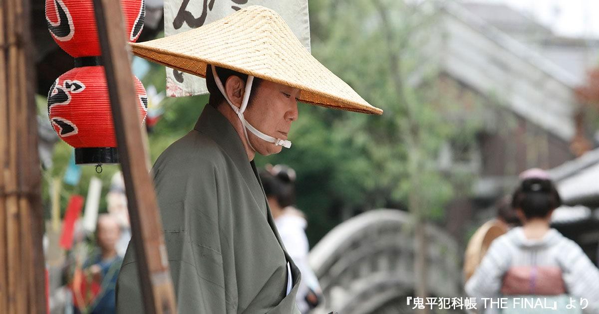 中村吉右衛門主演ドラマ『鬼平犯科帳』聖地巡礼 あの名シーンはどのように撮られていたのか