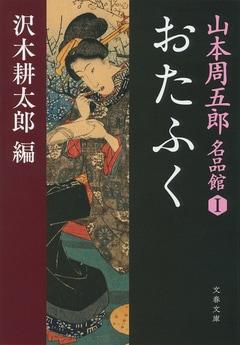貞淑な妻の鑑、「性」に翻弄される女――周五郎が描いた、きら星のごとき女性たち #1