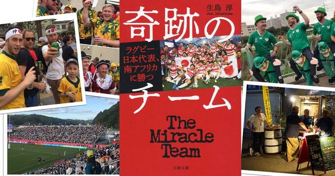 「奇跡のチーム」の4年後、ラグビーワールドカップは日本中に幸せを運ぶ