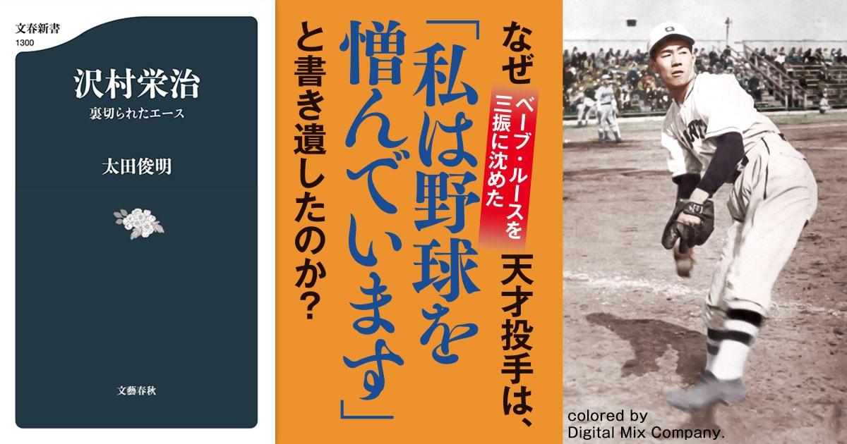 「私は野球を憎んでいます」――天才投手沢村栄治がそう書き遺した理由とは?