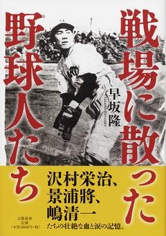 沢村栄治ら戦場に散った野球人から現代のプロ野球に託された夢