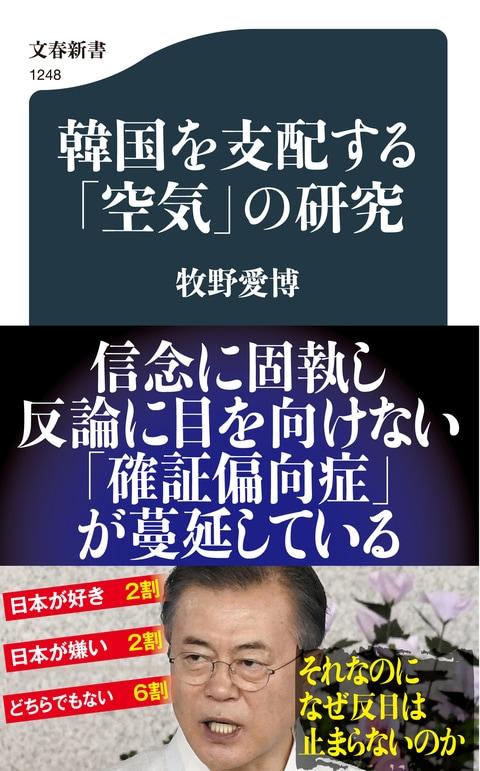 文春新書『韓国を支配する「空気」の研究』牧野愛博 | 新書 - 文藝春秋 ...