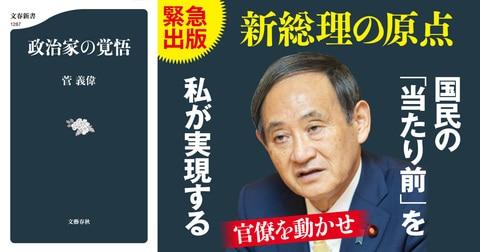 新総理・菅義偉の唯一の著書からわかる、政治家の信念とは何か。