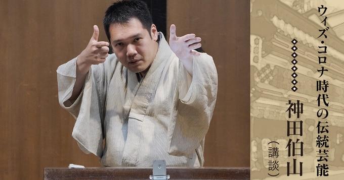 ウィズ・コロナ時代の伝統芸能(4)神田伯山(講談)
