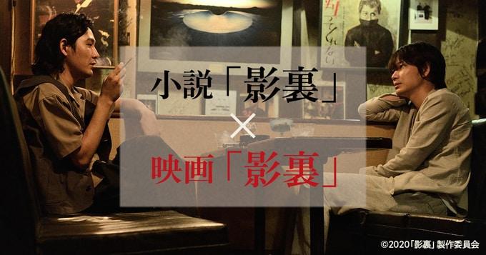小説「影裏」と映画「影裏」。二人の表現者が語る、共通する世界 沼田真佑(作家)×大友啓史(映画監督)