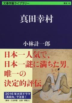 真田幸村物の「定本」決定版。歴史の信繁、文学の幸村(前編)