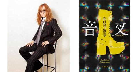 高見沢俊彦 小説第二弾を「オール讀物」で連載スタート! 今回は大人の恋愛小説