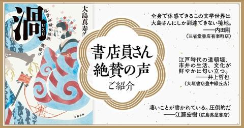 全国書店員さんより大島真寿美さん『渦』への感想