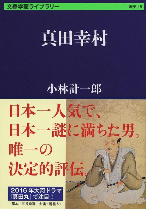 真田幸村物の「定本」決定版。歴史の信繁、文学の幸村(中編)