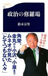 ムネオが体験した凄絶・永田町の暗闘