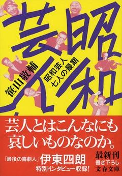 ダウンタウンと昭和芸人と。昭和と2016年をめぐる芸人論序説