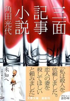 誰も見たことのない田中麗奈が誕生今を生きる女性たちのリアルをドラマに