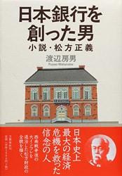 「松方デフレ」の意義を問う歴史小説
