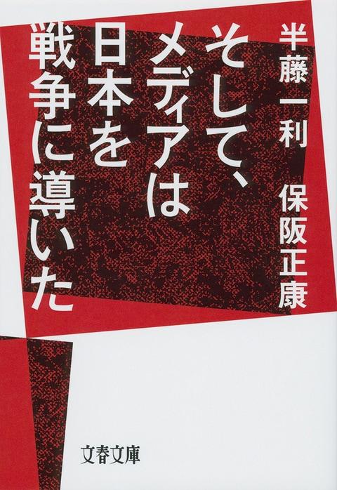 教育、言論、テロの順で社会はおかしくなる――昭和史の教訓を今こそ