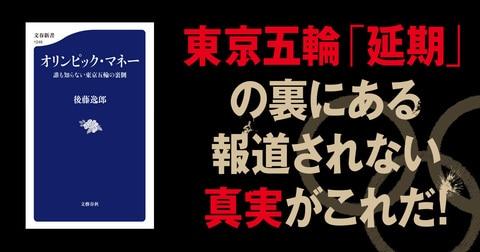"""新型コロナウイルス流行で露見した、報道されない""""東京五輪の暗黒面"""""""
