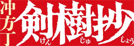 『剣樹抄』冲方丁