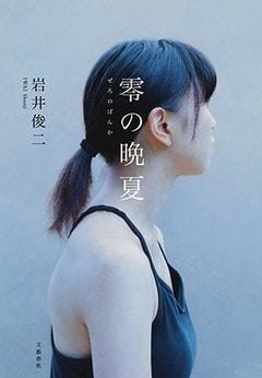 岩井俊二さん、初となる美術ミステリー『零の晩夏』が本日発売!