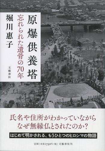 原爆供養塔