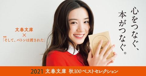 2021文春文庫 秋100ベストセレクション