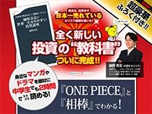 細野真宏『『ONE PIECE』と『相棒』でわかる! 細野真宏の世界一わかりやすい投資講座』