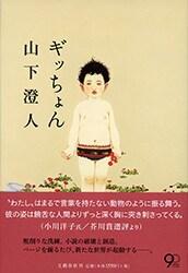 進化する野生児の、すごい小説