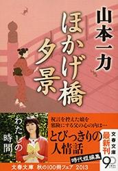『ほかげ橋夕景』解説