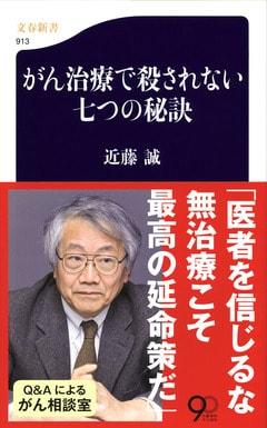 勘三郎さんは「がんで亡くなった」のではない
