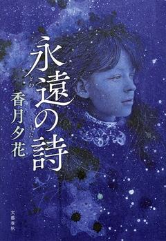 <香月夕花インタビュー> 自分の人生を取り戻す若者の物語