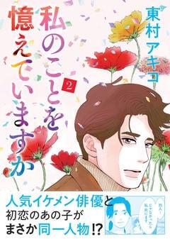 東村アキコがフルカラーで描く初恋物語、第2巻!『私のことを憶えていますか 2』