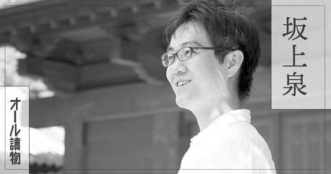 戦後大阪が舞台の骨太警察小説が誕生――『インビジブル』(坂上 泉)