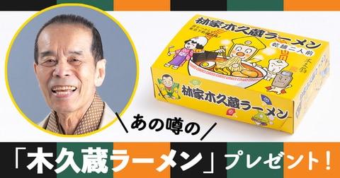 あの噂の「木久蔵ラーメン」プレゼント!