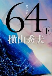 64(ロクヨン) 下