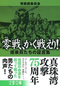 真珠湾攻撃75周年。祖国の命運を担って零戦で飛んだ男たちの肉声!