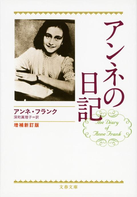 アンネの日記 増補新訂版』アン...