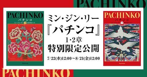 7月30日発売のミン・ジン・リー『パチンコ』をnoteで1・2章を先行公開!