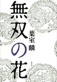義に生きた武将・立花宗茂を描く直木賞受賞第一作