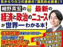 細野真宏 『最新の経済と政治のニュースが世界一わかる本!』